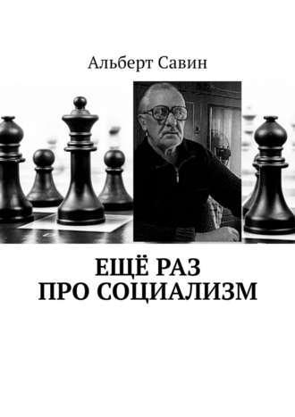 Альберт Савин, Ещёраз про Социализм