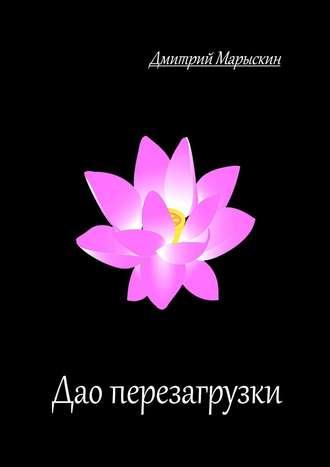 Дмитрий Марыскин, Дао перезагрузки