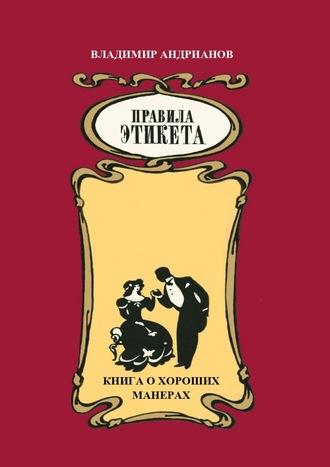 Владимир Андрианов, Правила этикета. Книга о хороших манерах