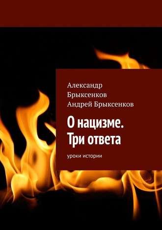 Андрей Брыксенков, Александр Брыксенков, О нацизме. Три ответа. Уроки истории