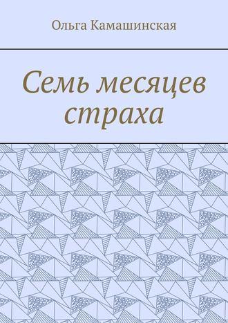 Ольга Камашинская, Семь месяцев страха