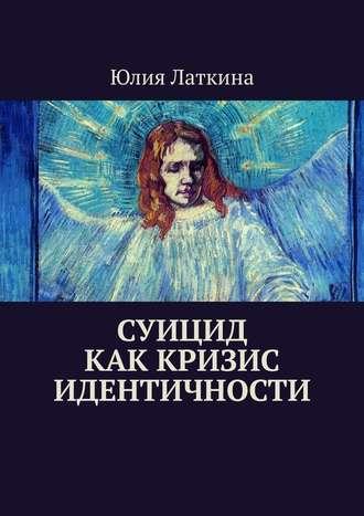 Юлия Латкина, Суицид как кризис идентичности