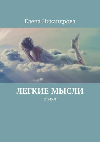 Елена Никандрова, Легкие мысли. Стихи