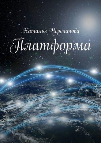 Наталья Черепанова, Платформа