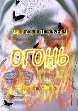 Валентина Спирина, Огонь. Девять Жизней