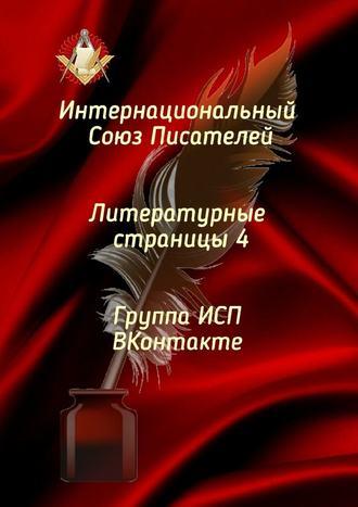 Валентина Спирина, Литературные страницы –4. Группа ИСП ВКонтакте