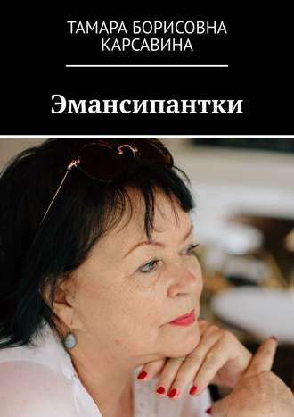Тамара Карсавина, Эмансипантки
