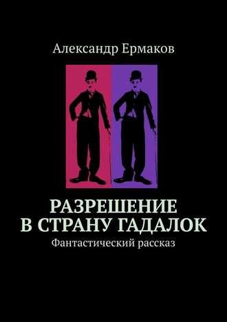 Александр Ермаков, Разрешение встрану гадалок. Фантастический рассказ