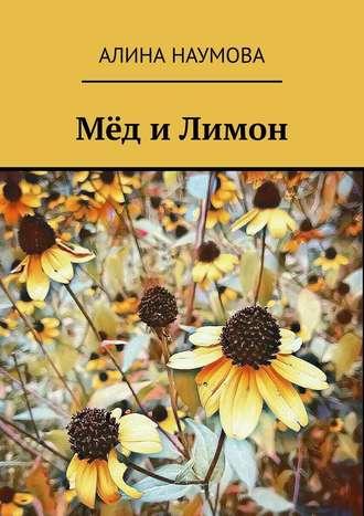 Алина Наумова, Мёд иЛимон