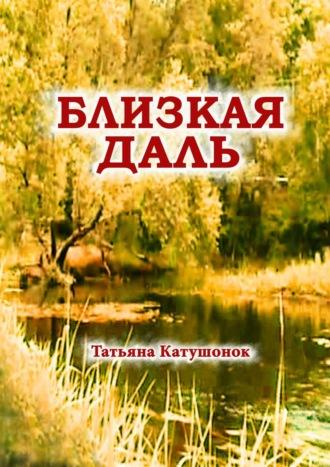 Татьяна Катушонок, Близкая даль. Мистический роман