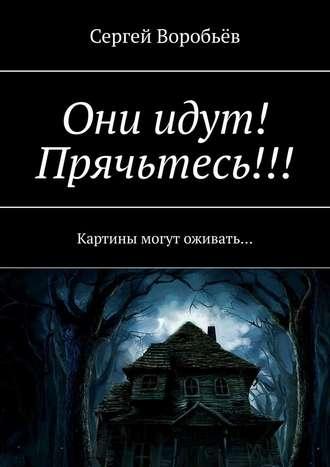 Сергей Воробьёв, Они идут! Прячьтесь!