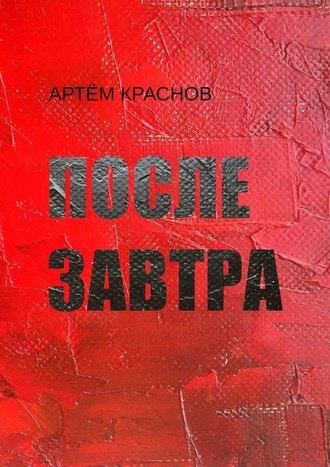 Артём Краснов, После завтра