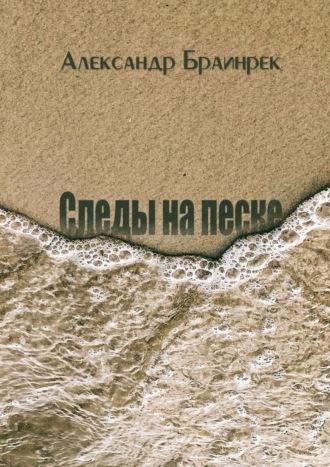 Александр Браинрек, Искры. Сборник стихов