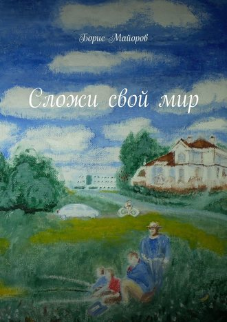 Борис Майоров, Сложи свой мир