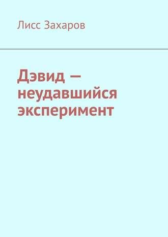 Лисс Захаров, Дэвид– неудавшийся эксперимент