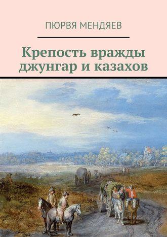Пюрвя Мендяев, Крепость вражды соперников-братьев
