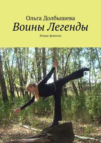 Ольга Долбышева, Воины Легенды. Роман-фэнтези