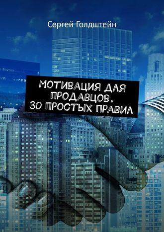 Сергей Голдштейн, Мотивация для продавцов. 30 простых правил