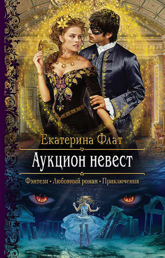 Екатерина Флат, Аукцион невест
