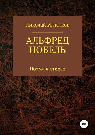 Николай Игнатков, Альфред Нобель. Поэма в стихах