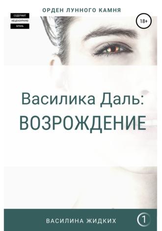 Василина Жидких, Василика Даль: Возрождение