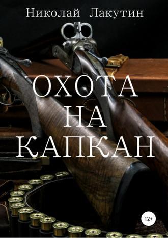 Николай Лакутин, Охота на капкан
