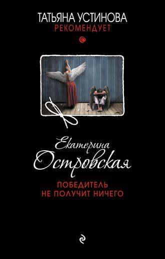 Екатерина Островская, Победитель не получит ничего
