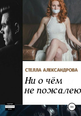 Светлана Усачева, Ни о чем не пожалею