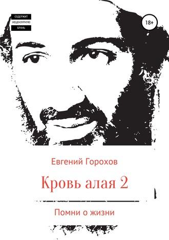 Евгений Горохов, Кровь алая-2. Помни о жизни