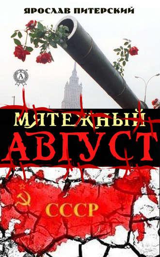 Ярослав Питерский, Мятежный август