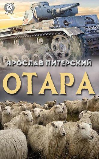 Ярослав Питерский, Отара