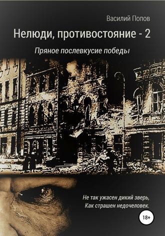 Василий Попов, Нелюди, противостояние – 2. Пряное послевкусие победы