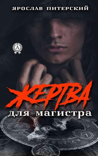 Ярослав Питерский, Жертва для магистра