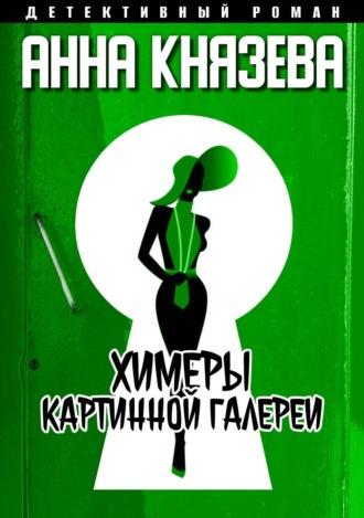 Анна Князева, Химеры картинной галереи