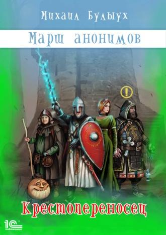 Михаил Булыух, Марш анонимов. Книга 1. Крестопереносец