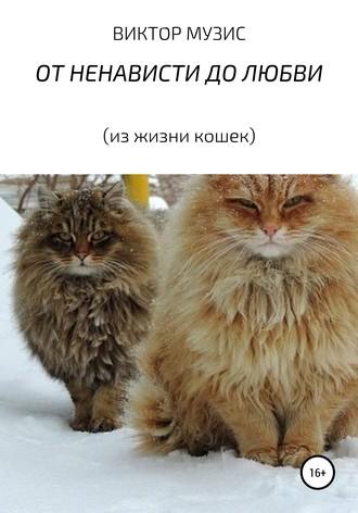 Виктор Музис, От ненависти до любви (из жизни кошек)