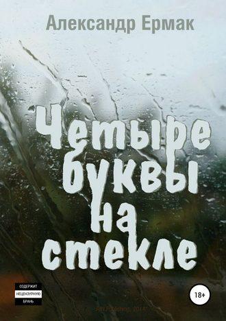 Александр Ермак, Четыре буквы на стекле