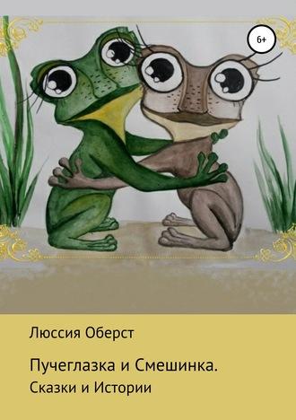 Лучана Стручашина, Люссия Оберст, Пучеглазка и Смешинка