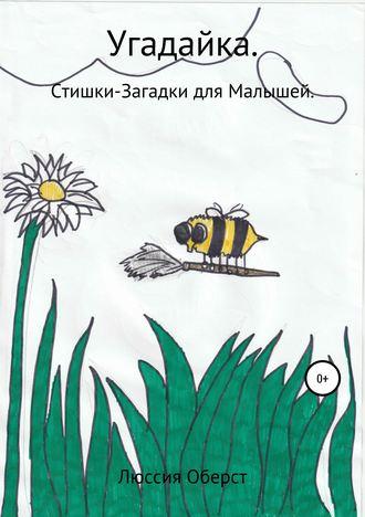 Люссия Оберст, Угадайка