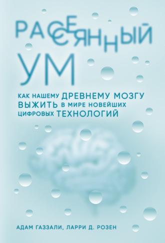 Адам Газзали, Ларри Розен, Рассеянный ум