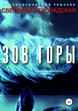 Светлана Чехонадская, Зов горы