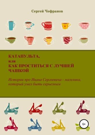 Сергей Чефранов, Катапульта, или Как проститься с лучшей чашкой
