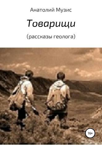 Анатолий Музис, Товарищи