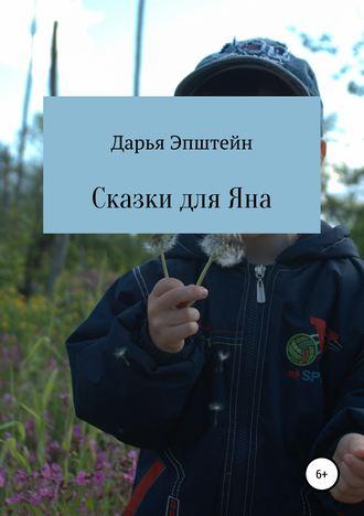 Дарья Эпштейн, Сказки для Яна