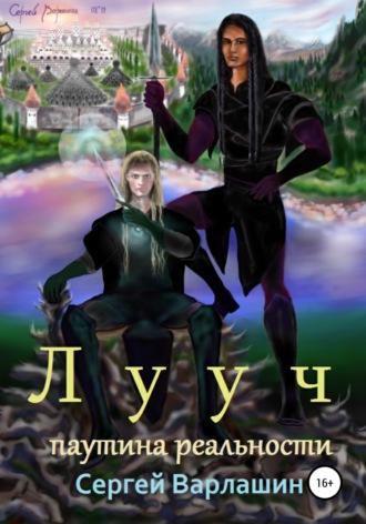Сергей Варлашин, Лууч 2. Паутина реальности