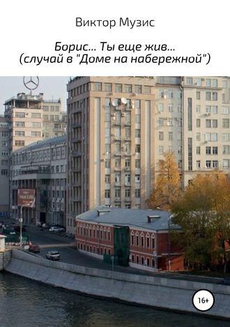 Виктор Музис, Борис… Ты еще жив…