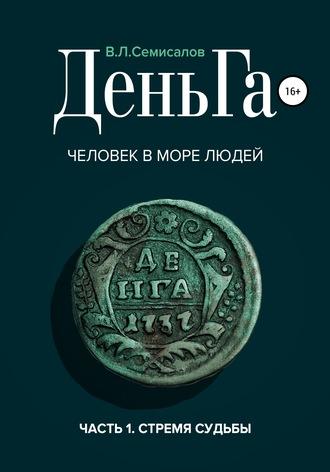 Семивэл Семивэл, ДеньГа. Книга странствий человеков в людском море