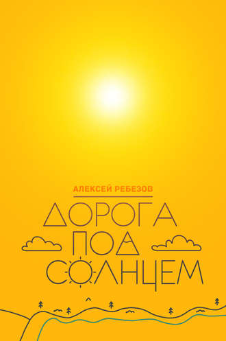 Алексей Ребезов, Дорога под солнцем