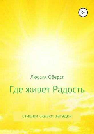 Люссия Оберст, Где живет Радость