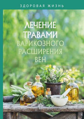 Сборник, Лечение травами варикозного расширения вен